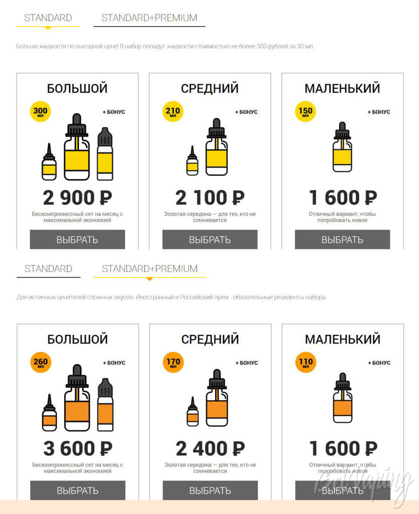 Сервис Pick and Vape - виды наборов